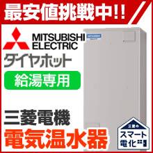 三菱電気温水器セール