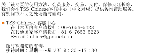 TSS-Chinese Customer Support