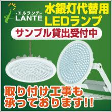 電気代大幅削減LED工場灯