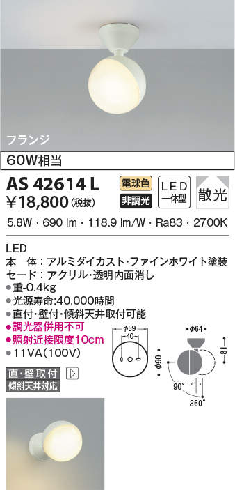 AS42614L