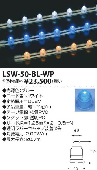 LSW-50-BL-WP