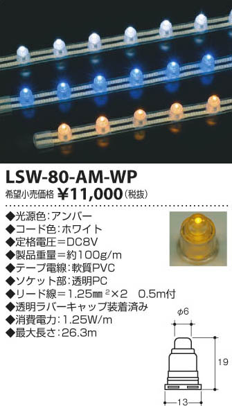 LSW-80-AM-WP