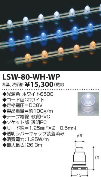 LSW-80-WH-WP