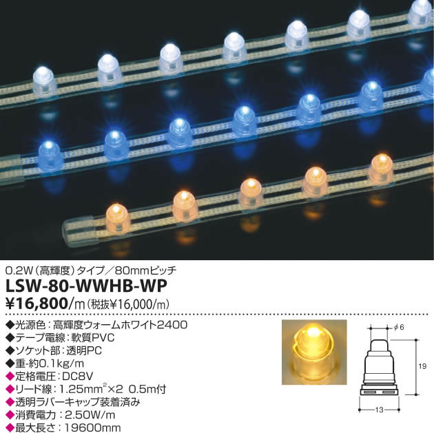 LSW-80-WWHB-WP
