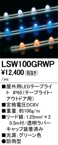 LSW100GRWP