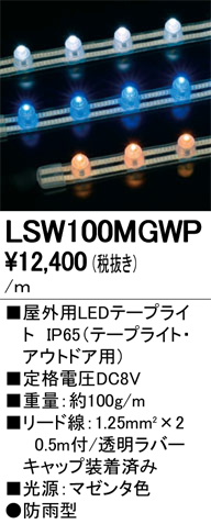 LSW100MGWP