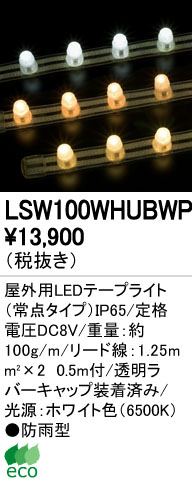 LSW100WHUBWP