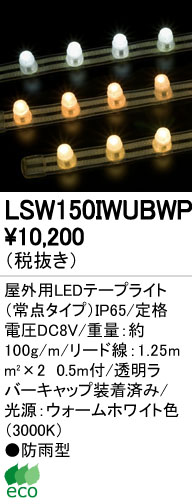 LSW150IWUBWP