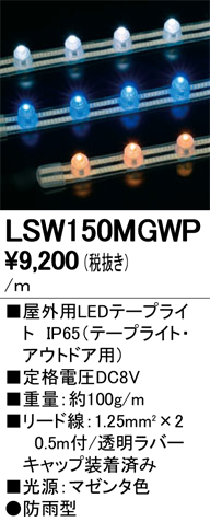 LSW150MGWP