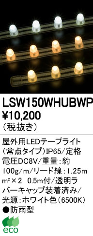 LSW150WHUBWP