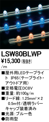 LSW80BLWP