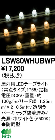 LSW80WHUBWP