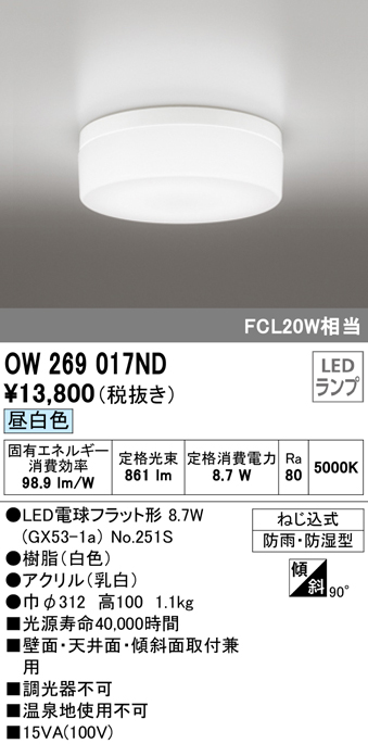 OW269017ND
