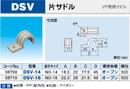因幡電工 電設資材エアコン配管副部材 サドル・パテ片サドル VP管用サドル DSV-16