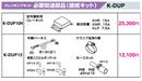 オーケー器材(ダイキン) エアコン部材ドレンポンプキット 必要関連部品 接続キット並列運転用リレーキットK-DUP10H