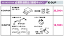 オーケー器材(ダイキン) エアコン部材ドレンポンプキット用オプション接続キット HA接続用K-DUP13
