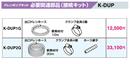 オーケー器材(ダイキン) エアコン部材ドレンポンプキット用オプション出口ドレンホースセット 10mK-DUP1G