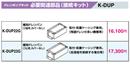 オーケー器材(ダイキン) エアコン部材ドレンポンプキット用オプション補助ドレンパン 2リットル用 カバーなしK-DUP22G