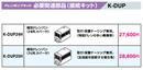 オーケー器材(ダイキン) エアコン部材ドレンポンプキット用オプション補助ドレンパン 3リットル用 カバー付K-DUP25H