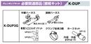 オーケー器材(ダイキン) エアコン部材ドレンポンプキット用オプション接続キット ダイキン製天井埋込カセット形用K-DUP3G