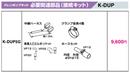 オーケー器材(ダイキン) エアコン部材ドレンポンプキット用オプション接続キット 床置形用K-DUP5G