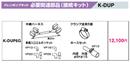 オーケー器材(ダイキン) エアコン部材ドレンポンプキット用オプション接続キット 天埋、天吊、厨房用、スポットエアコン用K-DUP6G