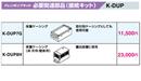 オーケー器材(ダイキン) エアコン部材ドレンポンプキット用オプション保護ケーシングK-DUP7G