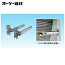 オーケー器材(ダイキン) エアコン部材スカイエネカット 制御部・ノズル部取付部材取付金具K-ESH24C