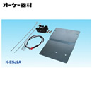 オーケー器材(ダイキン) エアコン部材スカイエネカット 電源接続用部材電源接続キットK-ESJ2A