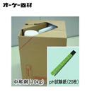 オーケー器材(ダイキン) エアコン部材スカイエネカット ノズル部取付部材・その他中和剤セットK-FN100A