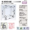 オーケー器材(ダイキン) エアコン部材パッケージエアコン用シリーズ PAキーパー二段置台角パイプシリーズ10型 ステンレス仕上K-KWS10G