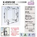 ●オーケー器材(ダイキン) エアコン部材パッケージエアコン用シリーズ PAキーパー二段置台角パイプシリーズ15型ステンレス仕上K-KWS15G