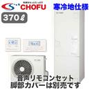 【音声リモコンセット付】長府製作所 エコキュート 寒冷地仕様フルオートタイプ 高圧力170kPa 角型 370LEHP-3702BX-K + DR-82V