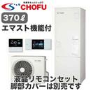 【カラー液晶リモコンセット付】長府製作所 エコキュート 一般地仕様フルオートタイプ 高圧力170kPa 角型 370L 集合住宅用 エマージェンシーストップ機能付EHP-3702BX-M + DR-79P