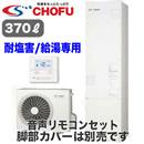【音声リモコン付】長府製作所 エコキュート 塩害地仕様給湯専用 高圧力170kPa スリム 370LEHP-3703A-E2 + CMR-2723V