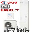 【音声リモコン付】長府製作所 エコキュート 一般地仕様給湯専用 高圧力170kPa スリム 370LEHP-3703A + CMR-2723V