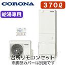【台所リモコン付】コロナ エコキュートスタンダードタイプ 370L給湯専用タイプCHP-37NY2