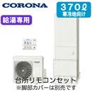 【台所リモコン付】コロナ エコキュートスタンダードタイプ 370L寒冷地向け給湯専用タイプCHP-37NY2K