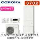 【インターホンリモコン付】コロナ エコキュートオート・スタンダードタイプ 370LCHP-37SAX4