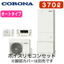 【ボイスリモコン付】コロナ エコキュートオート・スタンダードタイプ 370LCHP-37SAX4