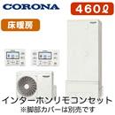 【インターホンリモコン付】コロナ エコキュート多機能タイプ 460L一般地向けフルオートCHP-46ATX3