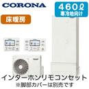 【インターホンリモコン付】コロナ エコキュート多機能タイプ 460L寒冷地向けフルオートCHP-46ATX3K