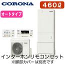 【インターホンリモコン付】コロナ エコキュートオート・スタンダードタイプ 460LCHP-46SAX4