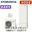 【台所リモコン付】コロナ エコキュート省スペース・スリムタイプ 300L給湯専用タイプCHP-S30NY2