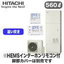 【当店おすすめ!お買得品】【HEMSインターホンリモコン付】日立 エコキュート 560L標準タンク フルオートタイプBHP-F56RU + BER-R1FH