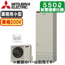 【専用リモコン付】三菱電機 小型業務用エコキュートGEシリーズ 550L 単相200V 耐重塩害仕様GE-552-BSG + RMC-GE2