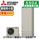 【本体のみ】三菱電機 小型業務用エコキュートGEシリーズ 550L 単相200V 耐重塩害仕様GE-552-BSG