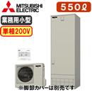 【専用リモコン付】三菱電機 小型業務用エコキュートGEシリーズ 550L 単相200VGE-552 + RMC-GE2
