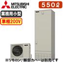 【本体のみ】三菱電機 小型業務用エコキュートGEシリーズ 550L 単相200VGE-552