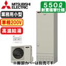 【専用リモコン付】三菱電機 小型業務用エコキュートGEシリーズ 550L 単相200V 耐重塩害仕様高温給湯GE-552H-BSG + RMC-GE2